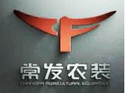 常州常发农业装备有限公司企业宣传