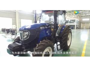雷沃欧豹TD拖拉机国三发动机保养及使用规范