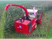 牧泽4QZ-14型自走式青饲料收获机作业视频