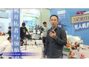 汉和航空金星一号/水星一号植保无人机视频详解-2018国际农机展