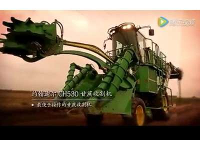 约翰迪尔CH530甘蔗收割机作业视频