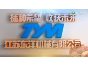 江苏东洋机械有限公司企业介绍视频
