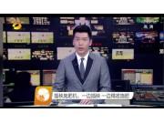 湖南龙舟农机股份有限公司施肥机宣传片