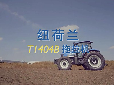 纽荷兰T1404B拖拉机产品介绍