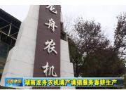湖南龙舟农机满产满销服务春耕生产作业视频