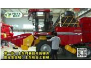 中农博远4YZ-4C型玉米收获机的使用和维护保养