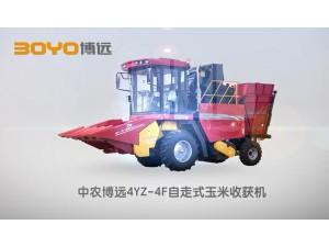 中农博远4YZ-4F自走式玉米收获机产品宣传片中文版