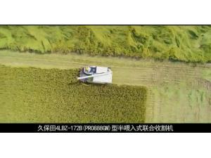 久保田4LBZ-172B(PRO888GM)操作保养视频