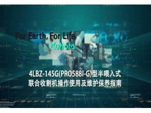 久保田4LBZ-145G(PRO588I-G)半喂入联合收割机操作保养视频