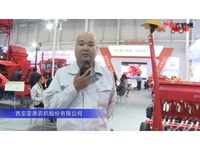 西安亚澳农机股份有限公司-2019中国农机展视频