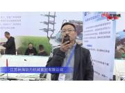 江苏林海动力机械集团有限公司-2019中国农机展视频