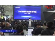 四季为农-2019中国农机展视频