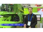 约翰迪尔(天津)有限公司(1)-2019中国农机展视频