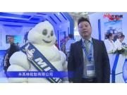 米其林-2019中国农机展视频