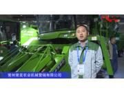 常州常发农业机械营销有限公司(1)-2019中国农机展视频