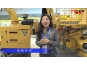 威猛中国-2019中国农机展视频