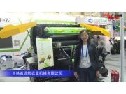 吉林省远航农业机械有限公司-2019中国极速分分彩展视频