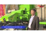 吉林天朗新能源科技有限公司-2019中国农机展视频