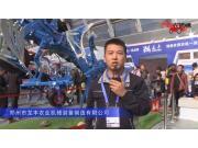 郑州市龙丰农业机械装备制造有限公司-2019中国农机展视频