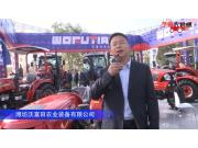 潍坊沃富田农业装备有限公司-2019中国农机展视频