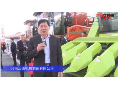 河南沃德机械制造有限公司-2019中国农机展视频