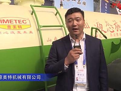 泰安意美特机械有限公司-2019中国农机展视频