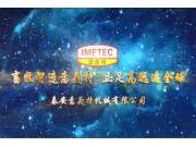 泰安意美特——企业宣传片