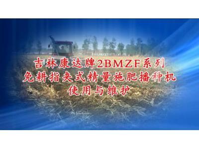 康达2BMZF系列免耕指夹式精量施肥播种机使用与维护(上篇)
