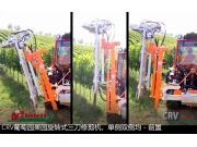 意大利RINIERI 葡萄园果园旋转式三刀修剪机,单侧双侧均-前置