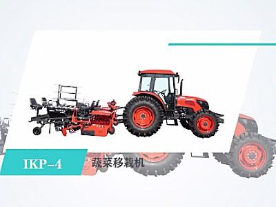 久保田重磅推出新產品,助力蔬菜機械化發展— 【IKP-4蔬菜移栽機】視頻介紹