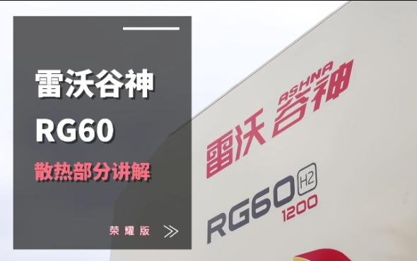 雷沃RG60(4LZ-6G3A)水稻机介绍-散热
