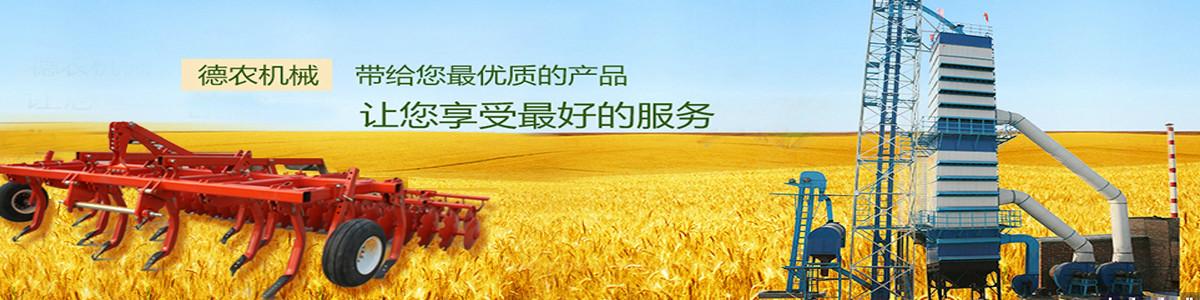 山东德农农业机械制造有限责任公司