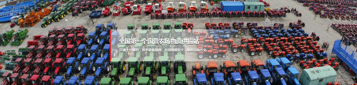 黑龍江省農業機械有限責任公司