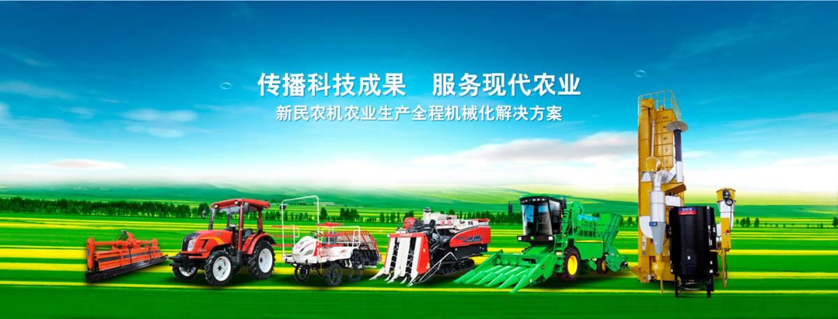 辽宁省新民市农业机械有限公司