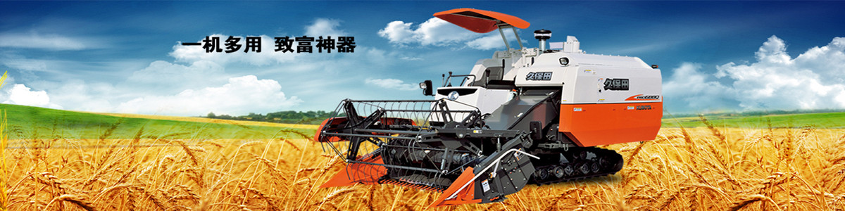 久保田4LZ-2.5(PRO688Q)自走履带式谷物联合收割机