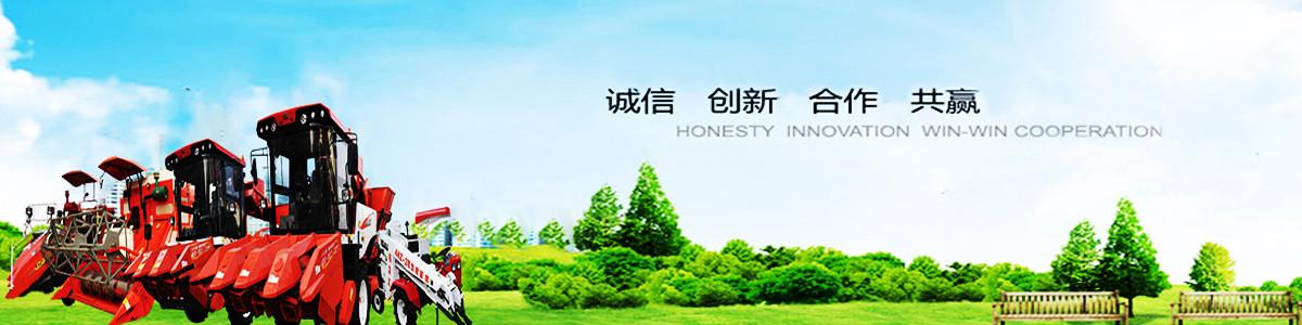 山东常林农业装备股份有限公司