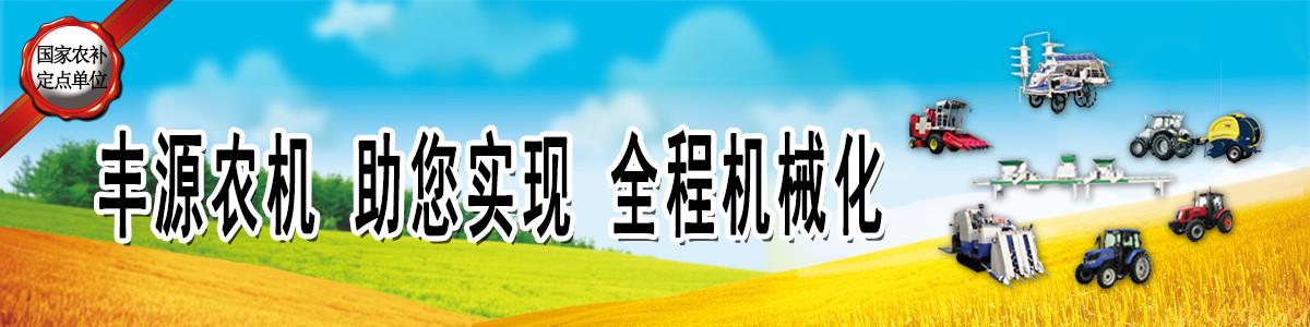 齐齐哈尔市丰源农机有限责任公司