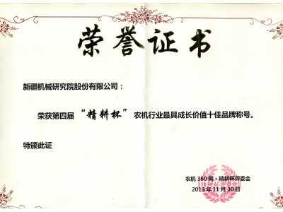 """2013""""精耕杯""""农机行业最具成长价值十佳品牌"""
