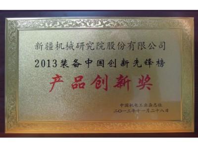 2013产品创新奖