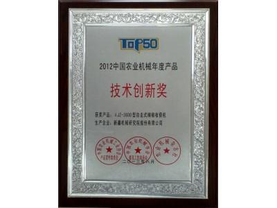 4JZ-3600辣椒机技术创新奖