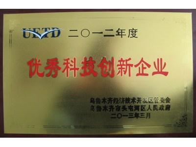 优秀科技创新企业证书