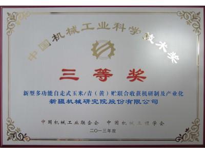 中国机械工业科学技术奖三等奖
