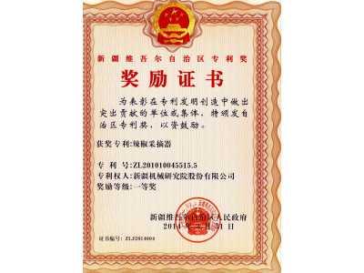 新疆维吾尔自治区专利奖一等奖