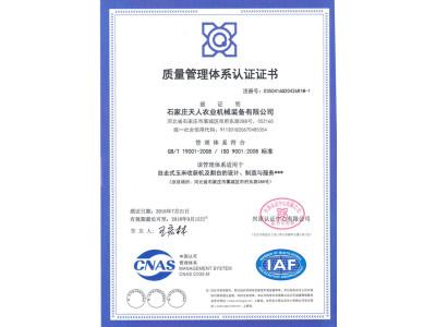 IOS 9001  证书