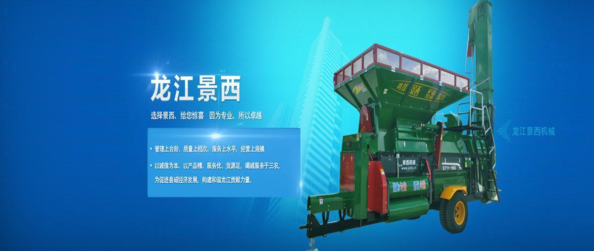 龍江景西機械制造有限公司