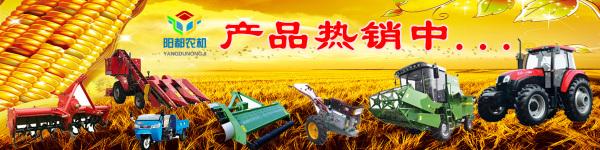 山东省沂南县阳都农机销售有限公司