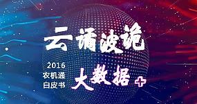 [雷电竞raybet]raybet通 2016raybet品牌网络影响力白皮书
