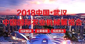 2018年中国国际(武汉)ybkeybke展览会