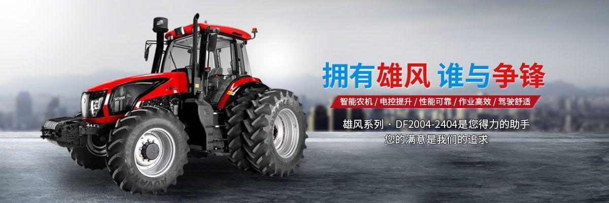 常州東風農機集團有限公司