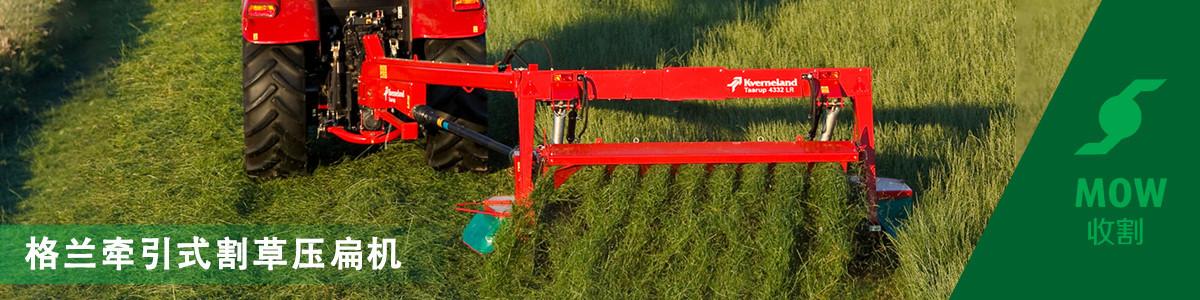 格兰割草压扁机